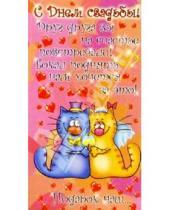 Картинка к книге Сфера - Д-049/С днем свадьбы/открытка-кармашек для денег