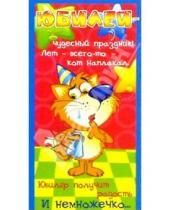 Картинка к книге Сфера - Д-050/Юбилей/открытка-кармашек для денег