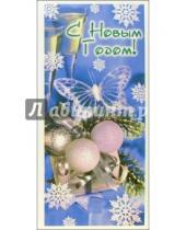 Картинка к книге Сфера - НЕ-095/Новый год/открытка двойная