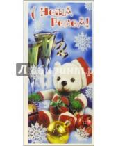 Картинка к книге Сфера - НЕ-097/Новый год/открытка двойная