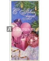 Картинка к книге Сфера - НЕ-098/Новый год/открытка двойная