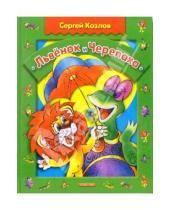 Картинка к книге Григорьевич Сергей Козлов - Львенок и Черепаха: Повесть-сказка
