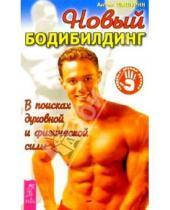 Картинка к книге Антон Шашурин - Новый бодибилдинг: в поисках духовной и физической силы