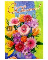 Картинка к книге Народные открытки - 5042/С Юбилеем/открытка двойная