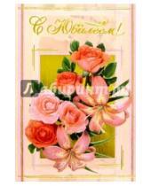 Картинка к книге Народные открытки - 5126/Юбилей/открытка двойная