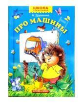 Картинка к книге Владимировна Марина Дружинина - Про машины