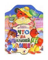 Картинка к книге Владимировна Марина Дружинина - Что на нашей улице?