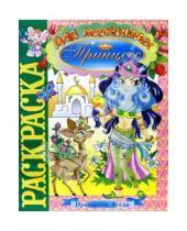 Картинка к книге Час суда с Павлом Астаховым - Принцесса Лейла (раскраска)