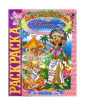 Картинка к книге Розовый слон - Принцесса Наоми (раскраска)