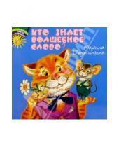 Картинка к книге Владимировна Марина Дружинина - Кто знает волшебное слово?