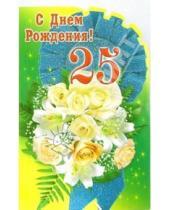 Картинка к книге Стезя - 3КТ-025/День рождения 25/открытка-вырубка двойная