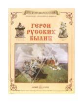 Картинка к книге Васильевна Нина Орлова - Герои русских былин