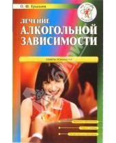 Картинка к книге Федорович Олег Ерышев - Лечение алкогольной зависимости