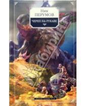 """Картинка к книге Ник Перумов - Череп на рукаве: Цикл """"Империя превыше всего"""". Книга 1"""