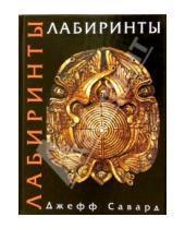 Картинка к книге Джефф Савард - Лабиринты