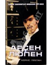 Картинка к книге Морис Леблан - Арсен Люпен: роман, рассказы