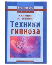 Картинка к книге Григорьевич Виталий Евтушенко Николаевич, Михаил Гордеев - Техники гипноза
