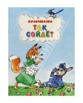 Картинка к книге Т. Папорова - Так сойдет