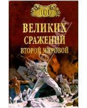 Картинка к книге Николаевич Юрий Лубченков - 100 великих сражений Второй мировой