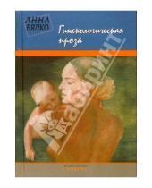 Картинка к книге Анна Бялко - Гинекологическая проза