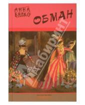Картинка к книге Анна Бялко - Обман