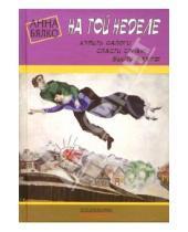 Картинка к книге Анна Бялко - На той неделе: Купить сапоги, спасти страну, выйти замуж