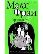 Картинка к книге Макс Фрай - Хроники Ехо 1. Чуб земли. Туланский детектив