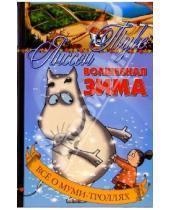 Картинка к книге Туве Янссон - Волшебная зима: Повести-сказки