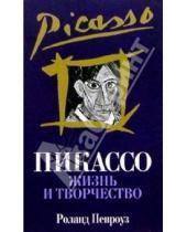 Картинка к книге Роланд Пенроуз - Пикассо: Жизнь и творчество