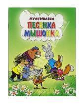 Картинка к книге Георгиевна Екатерина Карганова - Песенка мышонка