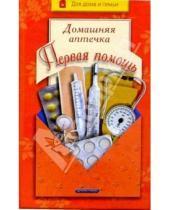 Картинка к книге Наталия Кейлина - Домашняя аптечка. Первая помощь
