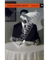 Картинка к книге Башевис Исаак Зингер - Мешуга: роман