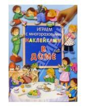 Картинка к книге Георгиевна Екатерина Карганова - Играем с многоразовыми наклейками. В доме