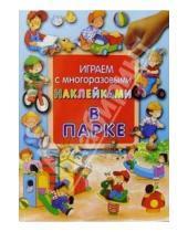 Картинка к книге Георгиевна Екатерина Карганова - Играем с многоразовыми наклейками. В парке