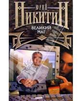 Картинка к книге Александрович Юрий Никитин - Великий маг