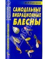 Картинка к книге Л. В. Строганов - Самодельные вибрационные блесны. Справочник