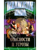 Картинка к книге З. Столбовский - Опасности и угрозы