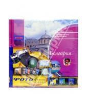 Картинка к книге Незабываемые путешествия - Фотодневник: Болгария/144 фото