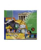 Картинка к книге Незабываемые путешествия - Фотодневник: Кипр, Греция/72 фото