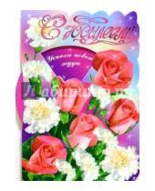Картинка к книге Праздник - 65127/С Юбилеем/открытка-вырубка двойная