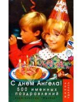 Картинка к книге Алексеевна Ирина Яворовская - С днем ангела! 500 именных поздравлений