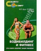 Картинка к книге В. Щур О., Щур И., Щур - Бодибилдинг и фитнес