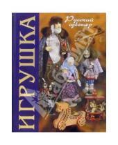 Картинка к книге Лариса Соловьева - Игрушка: Альбом