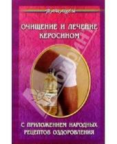 Картинка к книге Дмитриевич Виктор Казьмин - Очищение и лечение керосином (с приложением народных рецептов оздоровления)