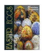 Картинка к книге Лариса Соловьева - Easter eggs (Пасхальные яйца). На английском языке