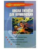 Картинка к книге Вячеславовна Оксана Горяинова - Школа гипноза для начинающих