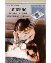 Картинка к книге Дмитриевич Виктор Казьмин - Лечение песком, глиной, лечебными грязями
