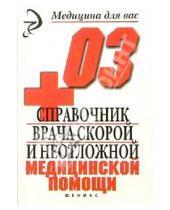 Картинка к книге Алла Инькова - Справочник врача скорой неотложной медицинской  помощи