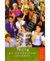 Картинка к книге Алексеевна Ирина Яворовская - Тосты для корпоративной вечеринки