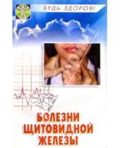 Картинка к книге Дмитриевич Виктор Казьмин - Болезни щитовидной железы. Диагностика, профилактика, лечение. 4-е изд.